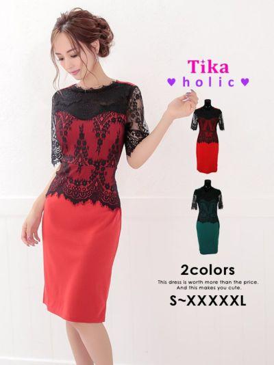 ブラック刺繍レースレイヤードタイトドレス