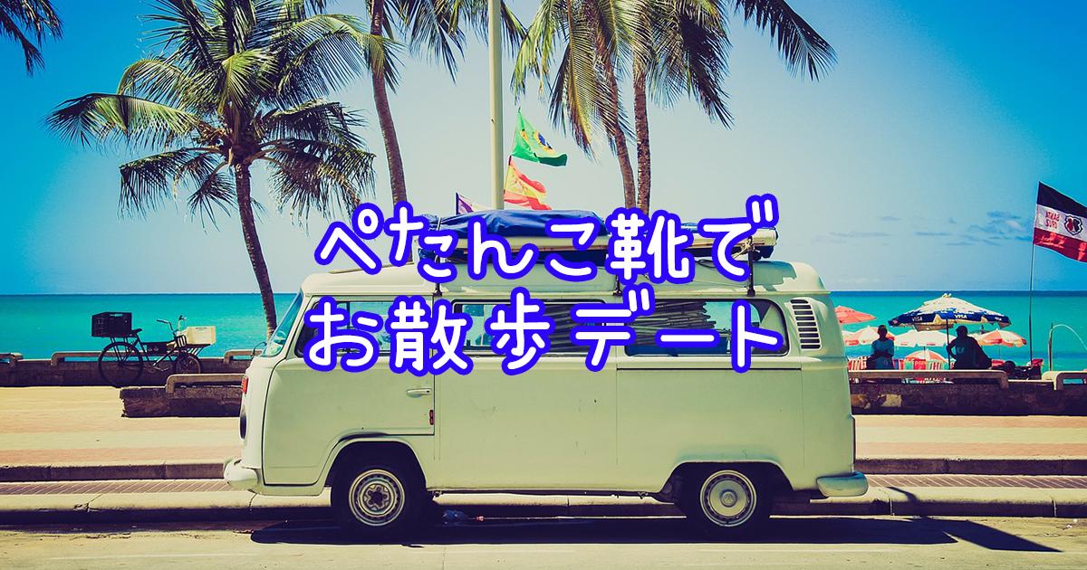 vw-camper-336606_1280