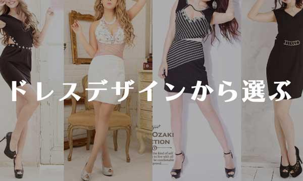 ドレスデザインから選ぶ