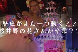 桜井野の花卒業